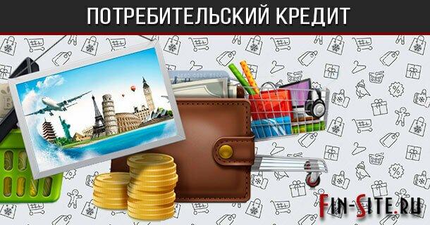 Потребительский кредит - правила оформления потребительского кредита