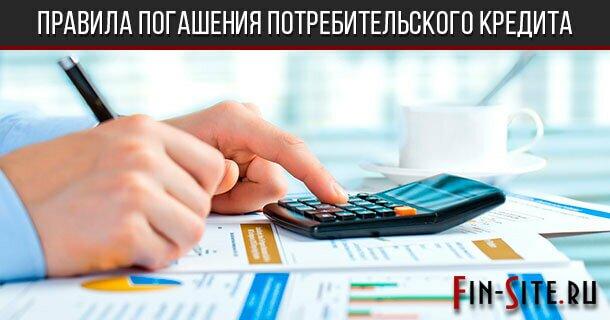 Правила погашения потребительского кредита и контроль банка