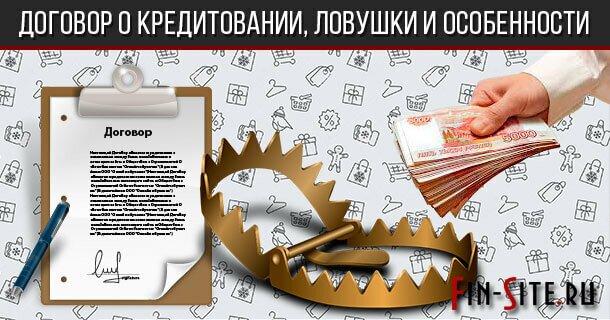 Условия договора о кредитовании, его ловушки и особенности