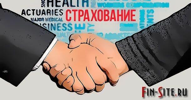 Личное страхование – страхование жизни и здоровья