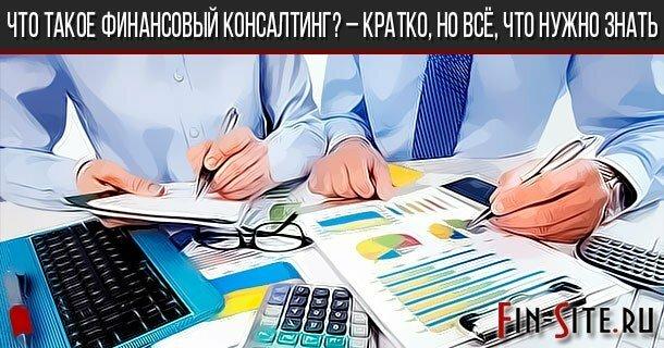 Что такое финансовый консалтинг? – Кратко, но всё, что нужно знать про финансовый консалтинг простыми словами