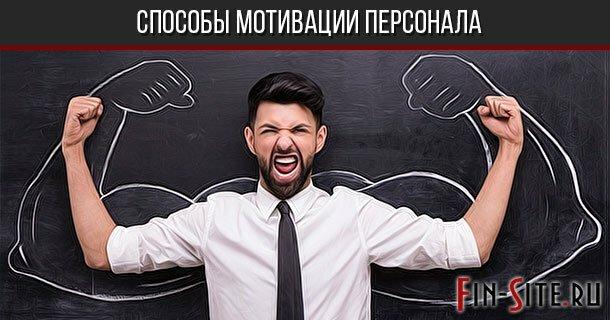 Способы мотивации персонала – всё о методах мотивации персонала