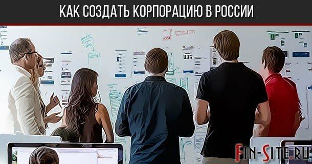 Как создать корпорацию с нуля в России